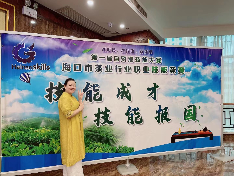 海南茶艺师职业技能竞赛